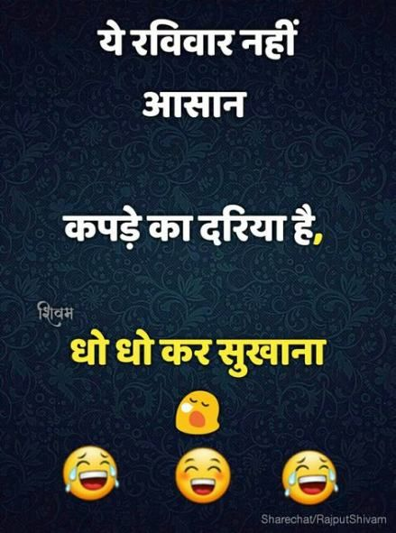Trendy Funny Sarcasm Hindi 40 Ideas Latest Funny Jokes Fun Quotes Funny Funny Jokes In Hindi