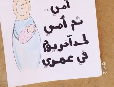 عبارات عن الأم كلام جميل عن الأم الأم كلمة صغيرة وحروفها قليلة لكن ها تحتوي على أكبر معاني الحب والعطاء والحنان والت ضحية وه Mothers Love Photo Novelty Sign