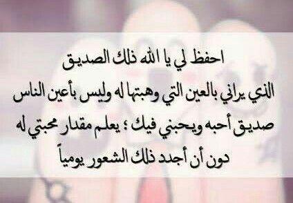 Pin By Inas Gadalla On ادعوا ربكم Arabic Calligraphy