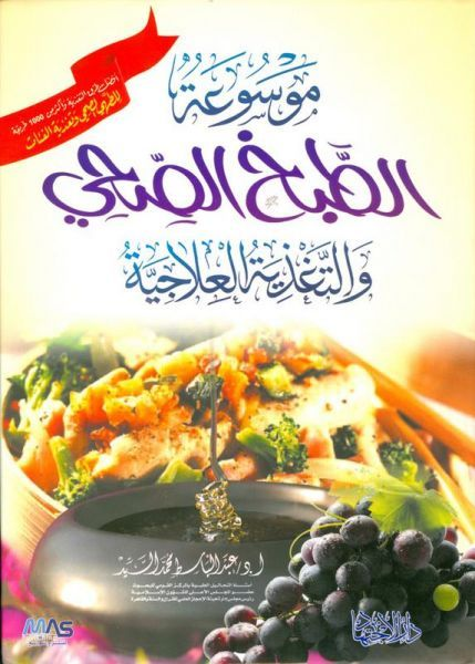 Pin By Hudhud On كتب Healthy Recipes Food And Drink Healthy