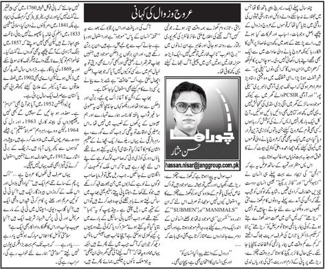 Choraha By Hassan Nisar (Dated: Saturday, August 17, 2019)