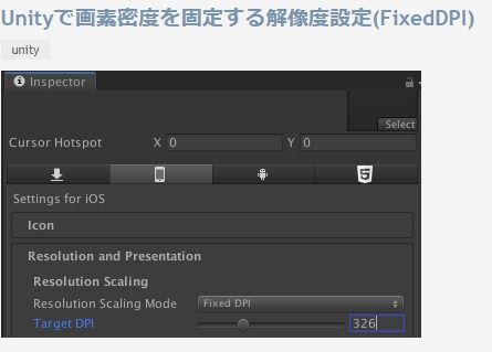 Unityで画素密度を固定する解像度設定 Fixeddpi Kayac Engineers Blog 画素 解像度 密度