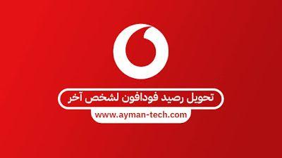 طريقة تحويل رصيد فودافون الى رقم اخر Vodafone Logo Company Logo Tech Company Logos