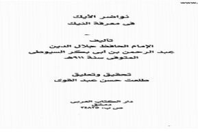 نواضر الايك في معرفه النيك الامام الحافظ عبد الرحمن السيوطي Pdf 2 Books Math Website