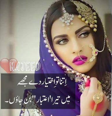 Most Romantic 2 Lines Love Poetry In Urdu Love Poetry Urdu Urdu
