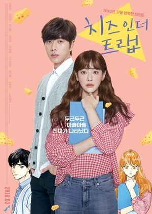 Cheese in the Trap (2018) Korean Movie / Genres: Friendship