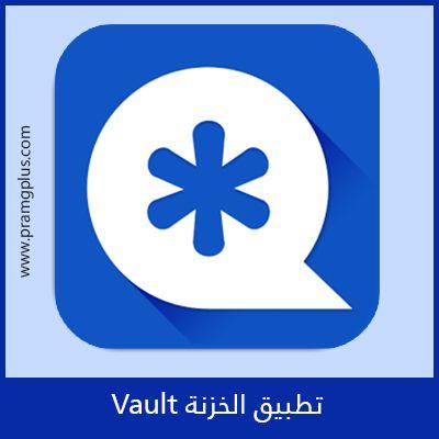 تحميل الخزنة Valut اخر تحديث مجانا للاندرويد اخفاء التطبيقات والصور والفيديوهات من هاتفك 22020 Vaulting Stuff To Buy