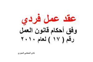 صيغ العقود و الدعاوي Archives نادي المحامي السوري Calligraphy Arabic Calligraphy Syrian