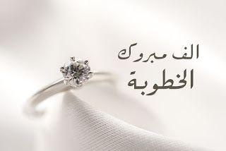 صور خطوبة 2021 تهنئة الف مبروك الخطوبة Bridal Jewelry Sets Bridal Jewelry Engagement
