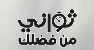 برنامج مسابقه ثواني من فضلك وكيف الاشتراك و ارقام ثواني من فضلك Tech Company Logos Home Decor Decals Company Logo