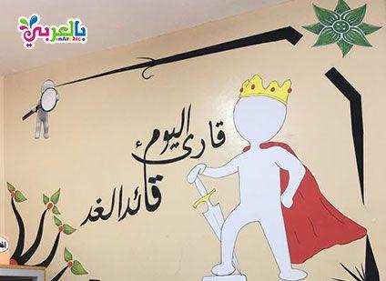 افكار لوحة تعزيز السلوك الايجابي للطلاب لوحات تعزيز سلوك الطالب بالعربي نتعلم Home Decor Decals Home Decor Background