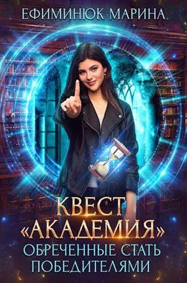 анастасия зинченко магическая академия