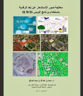 جمال شعوان كتاب معالجة صور الاستشعار عن بعد باستخدام برنامج I Map