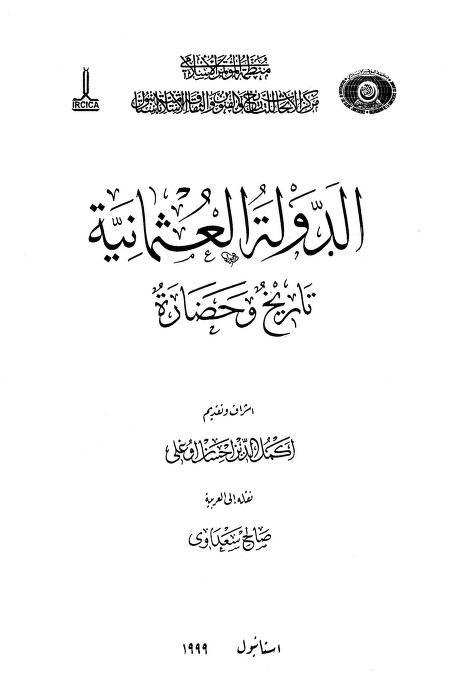 تاريخ الدولة العثمانية Pdf