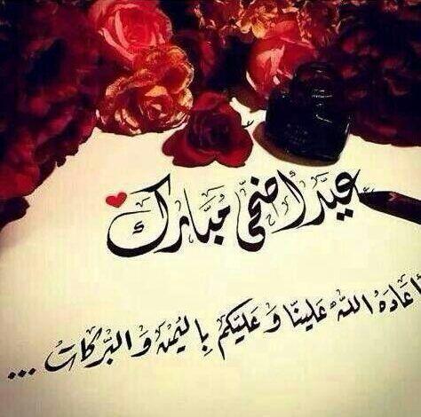 صور العيد 2020 اجمل الصور عن عيد الاضحى المبارك متحركة Eid Al Adha Greetings Eid Stickers Eid Al Adha