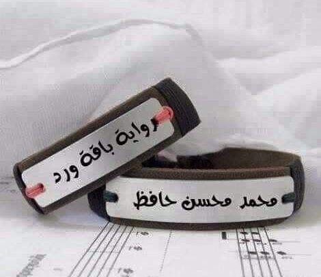 باقة ورد للكاتب محمد محسن حافظ Usb Flash Drive Flash Drive Usb