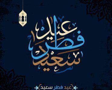عيد فطر سعيد Neon Signs Eid Al Fitr Eid