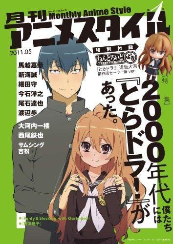 Taiga Aisaka Gekkan Anime Style vol.1 Nendroid Petit Saler ver.