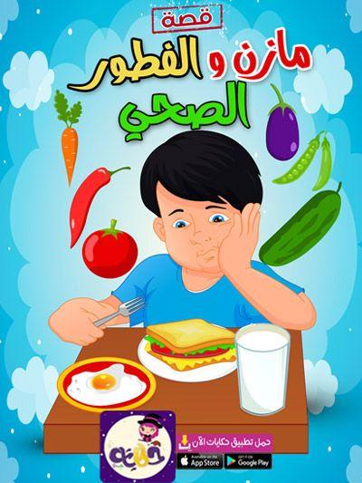 قصة عن الغذاء الصحي والغير صحي للاطفال مازن والفطور الصحي تطبيق حكايات بالعربي In 2021 Kids Learning Activities Kids Learning Learning Activities