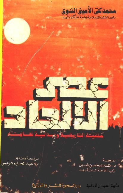 عصر الإلحاد خلفيته التاريخية وبداية نهايته Free Download Borrow And Streaming Internet Archive My Books Books Movie Posters