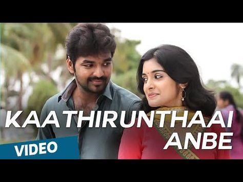 Official Kaathirunthaai Anbe Video Song Naveena Saraswathi Sabatham Songs Mp3 Song Download Mp3 Song