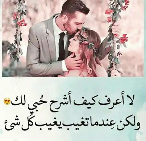 صور حب وغرام صورحب رومنسيه Quotes For Book Lovers Love Words Love Quotes Photos