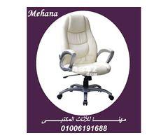كراسى مكتب أثاث شركات مكاتب كراسى فرش مقرات أدارية من مهنا فرنتشر Furniture Decor Gaming Chair