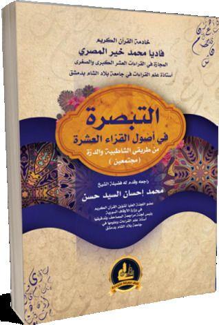 التبصرة في أصول القراء العشرة By فاديا محمد خير المصري Favorite Things List Discussion Topics Great Books