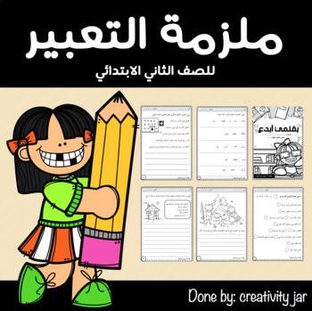مكونة من ٥١ صفحة متنوعة لكافة مواضيع التعبير على حسب كفايات التعبير لمنهج اللغة العربية للصف الثاني الابتدائي للبنات Cute Tigers Sayings Teacherspayteachers
