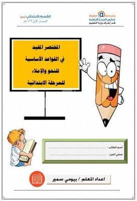 المختصر المفيد فى القواعد الأساسية للنحو والاملاء المرحلة الابتدائية Pdf