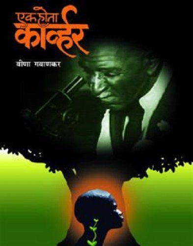 PDF DOWNLOAD Ek Hota Carver by Veena Gavankar | 917+ FREE