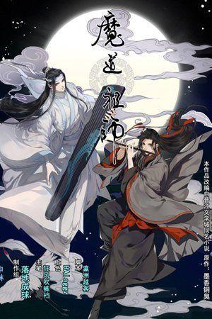 The Grandmaster Of Demonic Cultivation Ch 1 Anime Anime Art