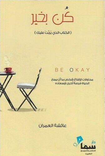 Be Fine In Arabic رواية كن بخير بالعربية Quotes Greater Than Greatful