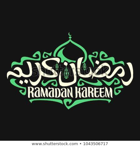 Https Www Shutterstock Com Image Vector Vector Logo Muslim Calligraphy Ramadan Kareem 1043506717 Ramadan Ramadan Kareem Vector Logo