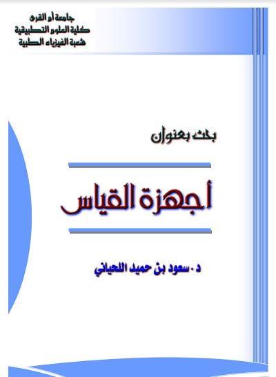 Pdf اجهزة القياس الكهربائية Pdf Electronic Bubble Pdf Books Download Pdf Books Ebooks Free Books