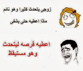 نكت محششين مضحكة صور اطفال مضحكة اروع نكت مضحكة صور اطفال وصور مضحكة Funny Arabic Quotes Cool Words Funny Korean