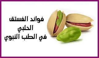 جزيرة الثقافة فوائد الفستق الحلبي في الطب النبوي جزيرة الثقافة الفستق الحلبي هو نوع من انواع المكسرات لذيذة الطعك والمفيدة للجسم و Vegetables Beans Food