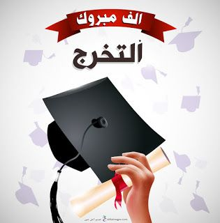 صور تخرج 2021 رمزيات مبروك التخرج Graduation Drawing Graduation Images Graduation Crafts