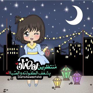 رمزيات رمضان 2021 احلى رمزيات عن شهر رمضان In 2021 Love U Mom Islam For Kids Coffee Illustration