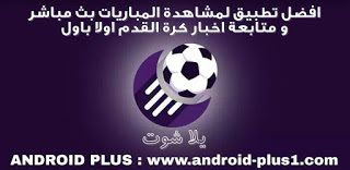 تحميل تطبيق يلا شوت لمشاهدة مباريات كرة القدم المشفرة بث مباشر بدون تقطيع مجانا على الاندرويد Download App App Android Apps