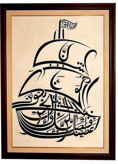 Qs 108 Seni Islamis Kaligrafi Seni Kaligrafi
