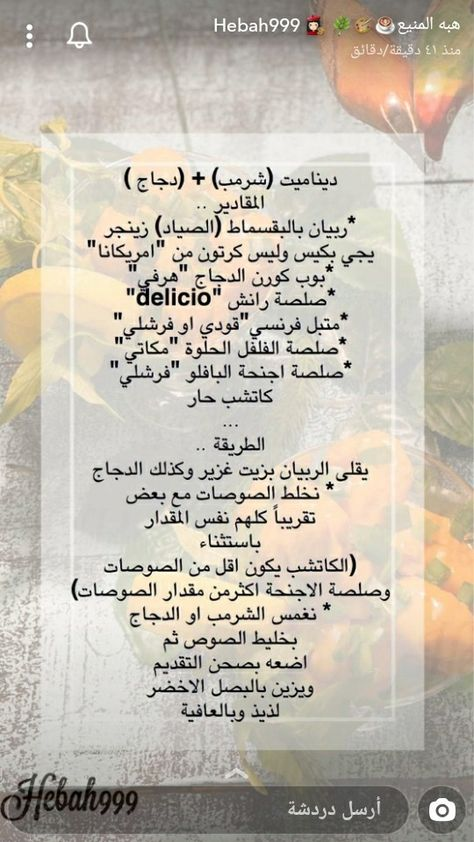Pin By مسك الخروصي On وصفات طبخ Food And Drink Cooking Food
