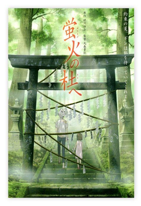 Hotarubi no Mori e, The Light of a Firefly Forest.TV anime poster,Canvas poster