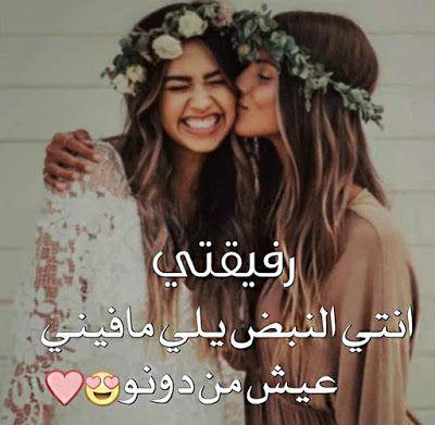 صور الصديقة اجمل صور حب عن الاصدقاء Friends Image Image Girls F