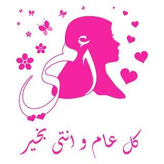 بطاقات تهنئة بمناسبة عيد الأم 2021 كل سنة وانتي طيبة يا أمي Cute Love Gif Mother S Day Diy Happy Mothers Day