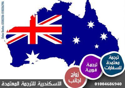 الدراسة في أستراليا الإسكندرية للترجمة المعتمدة مكتب ترجمة معتمد بالإسكندرية Calm Artwork Artwork Blog Posts