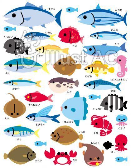 イラスト No 660286 無料イラストなら イラストac 魚イラスト 動物 イラスト 簡単 イラスト