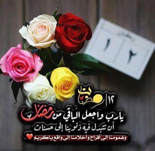 ١٢رمضان Ramadan Kareem Ramadan Flowers