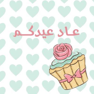 ثيم فارغ لعيد الفطر المرسال Eid Crafts Eid Stickers Eid Cards