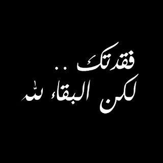 صور البقاء لله 2021 رمزيات عزاء انا لله وانا اليه راجعون Solace Arabic Calligraphy Allah